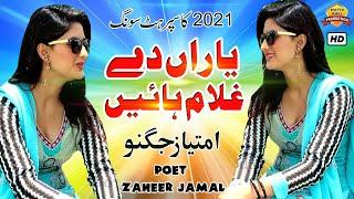 Yaran De Ghulam Hain | Singer Imtiaz Jugno | New Saraiki Eid Gift SONG 2021 | Official Video 2021