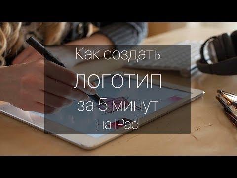 КАК СОЗДАТЬ ЛОГОТИП ЗА 5 МИНУТ на Ipad Pro