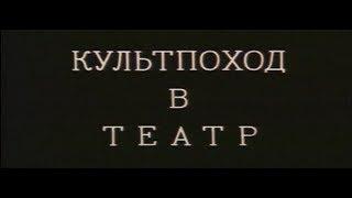 Культпоход в театр [1982г.] FHD