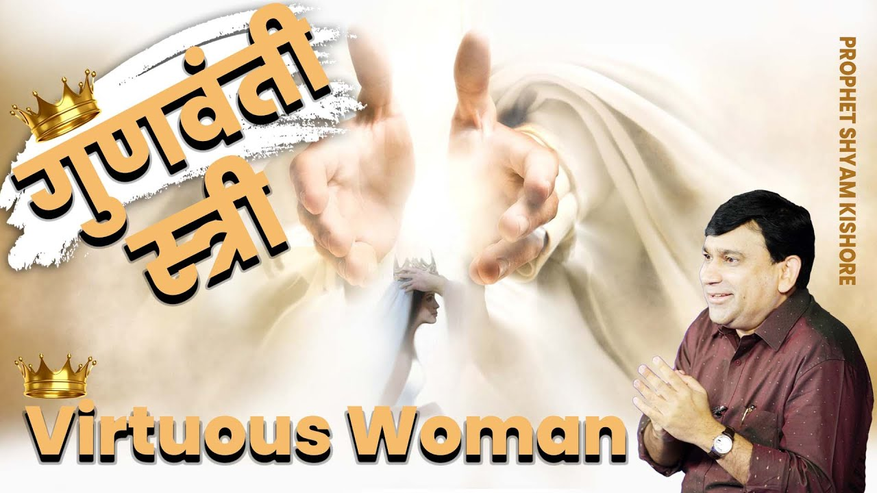 Virtuous Woman - A Sermon By K Shyam Kishore ( 9th July 2017 )