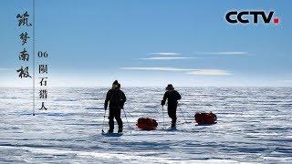 《筑梦南极》第六集 陨石猎人 | CCTV纪录