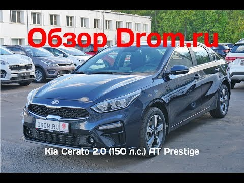 Новый Kia Cerato 2018 2.0 (150 л.с.) AT Prestige - видеообзор
