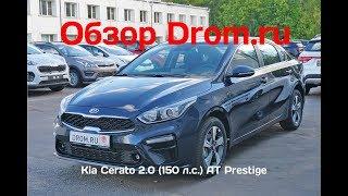 видео Новый Киа Серато. Автосалоны и официальные дилеры Kia Cerato.