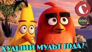 'Angry Birds в кино' - Худший мультфильм года? [Коротенько]
