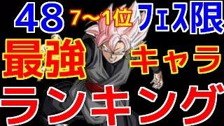 [ドッカンバトル第86-2話]コスト48フェス限最強キャラランキング( ☆∀☆)7位~1位発表!※ thumbnail