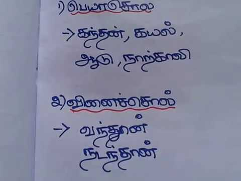6th to10thஇலக்கண குறிப்பு SHORTCUT PART 1/CCSE(GROUP4+VAO)/GROUP2A/TNPSC  TAMIL/ilakkana kuripu
