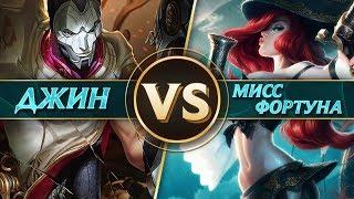 Битва: Джин против Мисс Фортуны | League of Legends