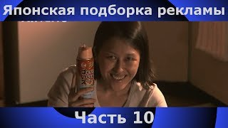 Японская подборка рекламы | вынос мозга | 10 часть
