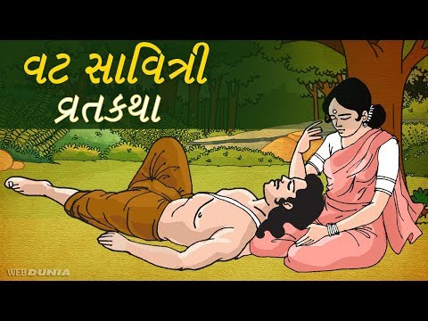 Vat Savitri Vrat Katha Gujarati