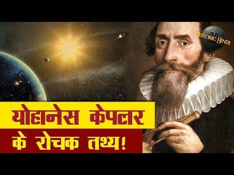 योहानेस केपलर के रोचक तथ्य  | Johannes Kepler History in Hindi | Johannes kepler biography