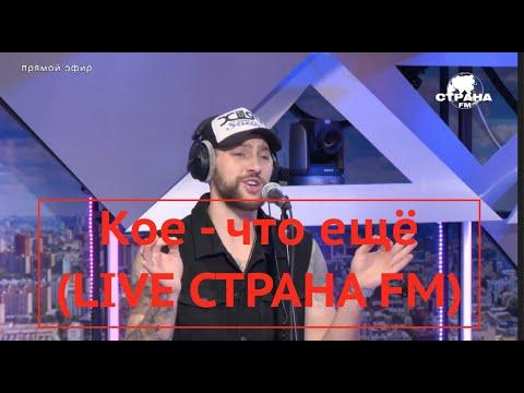 Олег Кензов - Кое-что ещё (LIVE СТРАНА FM)