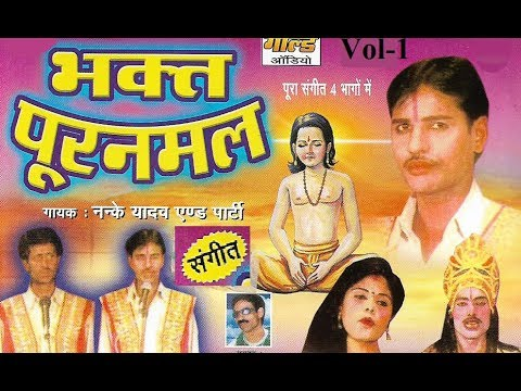 भक्त पूरनमल भाग-1(संगीत)/Bhakt Pooranmal Vol-1 (Sangeet)/Nanke Yadav And Party/GOLD AUDIO