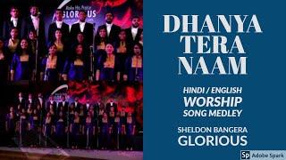 DHANYA TERA NAAM | SHELDON BANGERA | GLORIOUS | HINDI, ENGLISH, WORSHIP MEDLEY