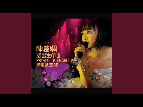 Yue Ban Xiao Ye Qu (Live)