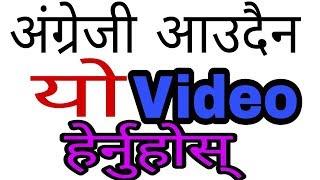 English आउदैन यो video हेर्नुहोस्  | Best English learning Dictionary | Learn English In Nepali