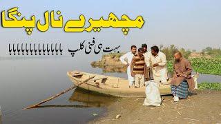 Muchhairey Naal Pangaa | Baba Wapari Te Airport | Latest Punjabi And Saraiki Funny Video