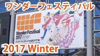 2017年2月19日に幕張メッセで開催された、ワンダーフェスティバル2017 W...