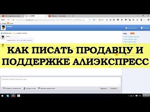 Как общаться с продавцом Алиэкспресс | Служба поддержки Алиэкспресс на русском
