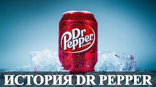 История Dr Pepper