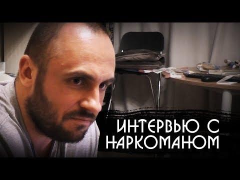 Интервью с наркоманом