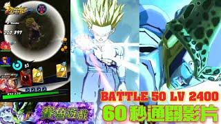 【七龍珠:激戰傳說】塞魯遊戲 BATTLE50 LV2400 滿星60秒通關影片