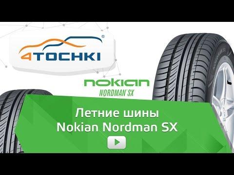 шины диски интернет магазин москва - YouTube