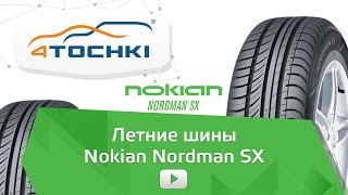 Летние шины Nokian Nordman SX - 4 точки. Шины и диски 4точки - Wheels & Tyres(Летняя шина Nordman SX для семейных автомобилей среднего и малого классов обладает высоким уровнем комфорта,..., 2015-05-05T19:59:22.000Z)