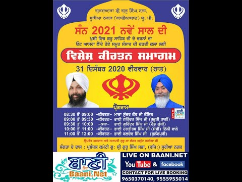 Live-Now-Gurmat-Kirtan-Samagam-From-Sureya-Nagar-Ghaziabad-31-Dec-2020