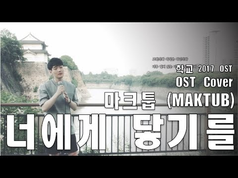 [Cover] 마크툽 (Maktub) - 너에게 닿기를 (Closer To You) [학교 2017 OST / School 2017 OST Part 5]