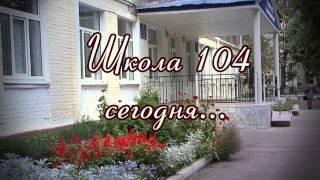 Фильм к юбилею школы №104 Уфа