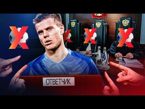 КТО МОЧИТ КОКОРИНА? Ложь и дичь российского футбола