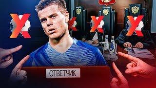 КТО МОЧИТ КОКОРИНА Ложь и дичь российского футбола