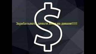 Крутое приложения для заработка денег на андроид!