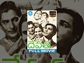 Devata Full Movie - Chittor V. Nagaiah | Kumari | BN Reddy