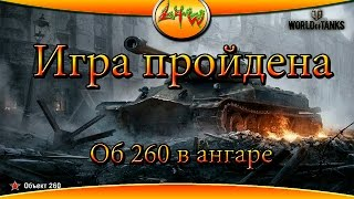 Игра пройдена Об 260 в ангаре ~World of Tanks~