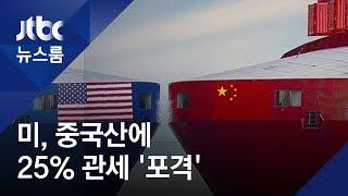 미·중 관세전쟁 개전…1일 도착한 화물선부터 포격
