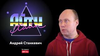 Андрей Станкевич – спортивное программирование, Путин, образование / АйтиХайп