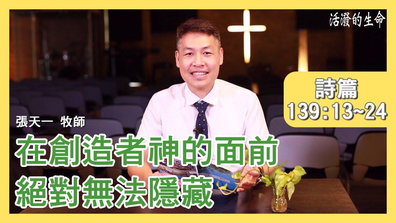[活潑的生命] 20200705 不能唱錫安歌的百姓 哀痛地懇求 (詩篇137:1~9) - YouTube