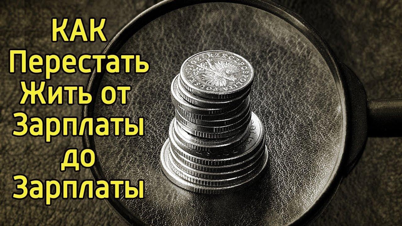 Свобода от долгов и кредитов