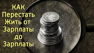 10 идей КАК избавиться от кредитов и долгов - Как вылезти из долгов и кредитов и стать богатым