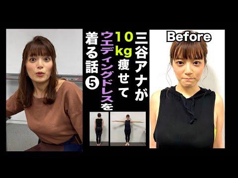 【痩せないダイエット企画で…ついに!?】テレ朝 三谷紬アナが本気で10kgダイエットしたら!?⑤