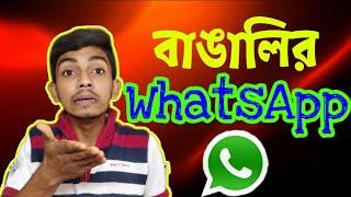 How Bengalis use Whatsapp | Bengali funny video 2020 | BongTube Vlogs |