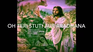 Christian hindi song oh Teri stuti aur ARADHANA