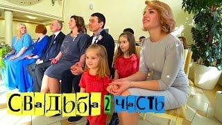 Свадебный переполох/Гуляем на свадьбе в Сургуте часть 2.