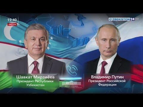 Состоялся телефонный разговор Президента Узбекистана с Президентом России