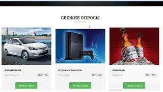 Заработок  500-700 рублей в день