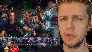 оНИ СПАСЛИ НОВЫЙ ГОД! - Saints Row IV