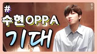 #수현OPPA (U-KISS) - 기대 (나윤권)