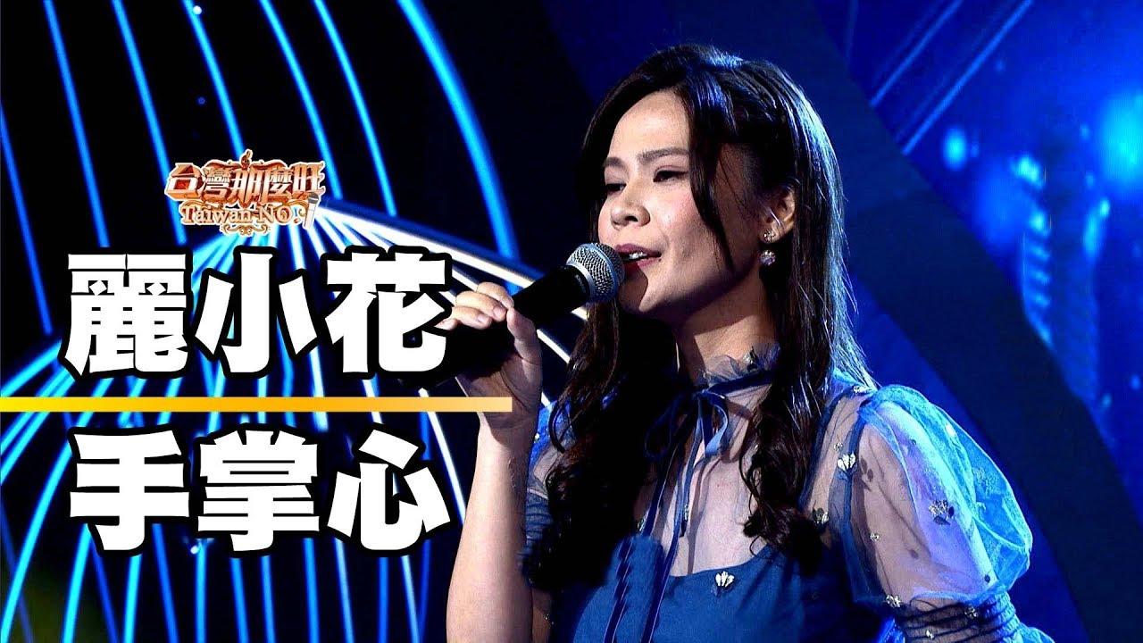 麗小花 手掌心【臺灣那麼旺 NO.1】2020.05.30 - YouTube