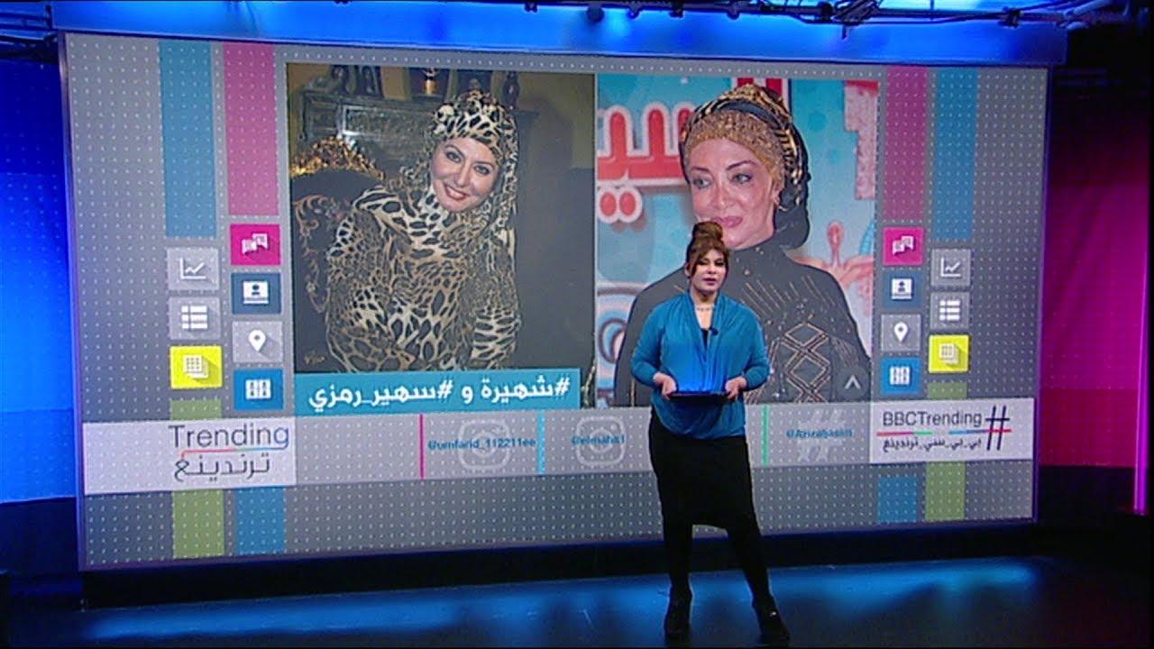 الفنانتان سهير رمزي وشهيرة تخلعان #الحجاب ويردان على منتقديهما #بي_بي_سي_ترندينغ